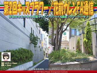第2回キッズフラワー(12)/花前カレンFA通信画像02