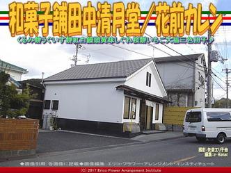 和菓子舗田中清月堂(3)/花前カレン画像03
