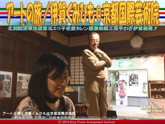 アートの旅/伊賀くみひも(26)@京都国際芸術院画像01 ▼画像クリックで640x480pxlsに拡大@エリ子花前カレン
