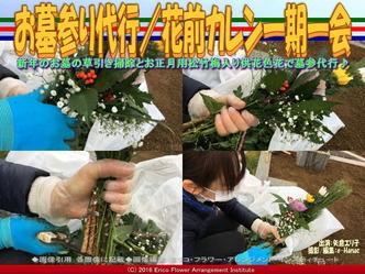 お墓参り代行/花前カレン一期一会画像03