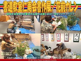 書道教室仁甫会書作展(3)/花前カレン画像01