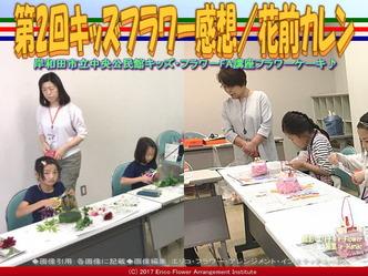 第2回キッズフラワー感想【2】/花前カレン画像02