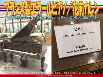 フランス製エラールピアノ(4)/花前カレン画像02▼画像クリックで640x480pxlsに拡大@エリ子花前カレン
