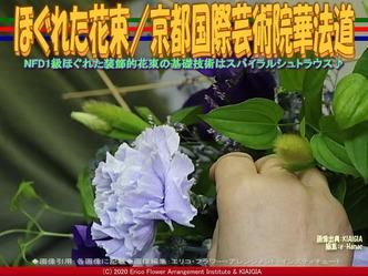 ほぐれた花束(8)/京都国際芸術院華法道画像01 ▼画像クリックで640x480pxlsに拡大@北洞院エリ子花前カレン
