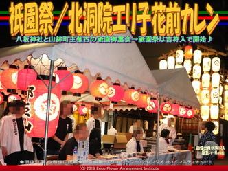 祇園祭(4)/北洞院エリ子花前カレン画像02 ▼画像クリックで640x480pxlsに拡大@エリ子花前カレン