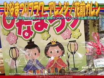 ひなまつりフラワーアレンジ(3)/花前カレン画像03