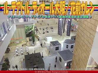 ル・テアトル・ディオール大阪/花前カレン画像01