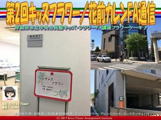 第2回キッズフラワー(12)/花前カレンFA通信画像01
