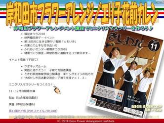 岸和田市フラワーレンジ/エリ子花前カレン画像02 ▼画像クリックで640x480pxlsに拡大@エリ子花前カレン