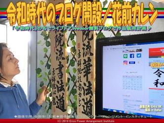 令和時代のブログ開設(5)/花前カレン画像01 ▼画像クリックで640x480pxlsに拡大@エリ子花前カレン