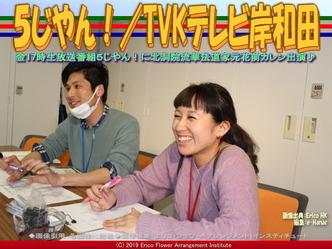 5じやん!(3)/TVKテレビ岸和田画像01 ▼画像クリックで640x480pxlsに拡大@エリ子花前カレン