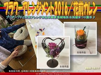 プリザーブドフラワーアレンジ/花前カレン画像03