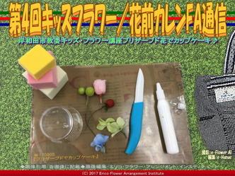 第4回キッズフラワー/花前カレンFA通信画像02