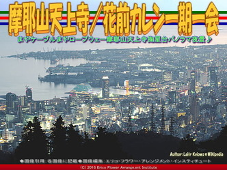 摩耶山天上寺/花前カレン一期一会画像02