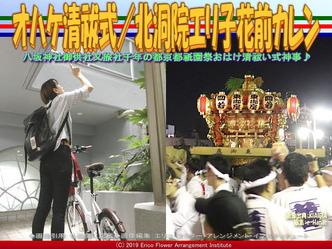 オハケ清祓式(12)/北洞院エリ子花前カレン画像02 ▼画像クリックで640x480pxlsに拡大@エリ子花前カレン