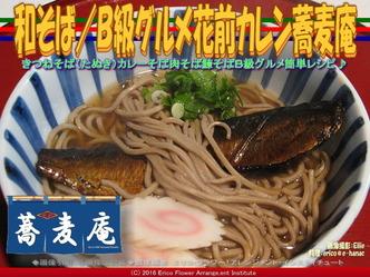 にしんそば/B級グルメ花前蕎麦庵画像01