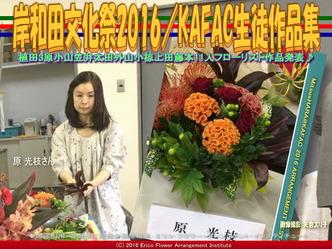 KAFAC原光枝/花前カレン生徒作品集画像02