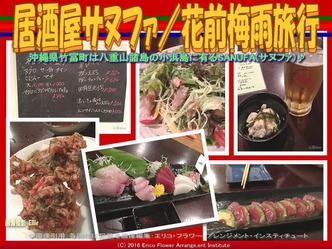 居酒屋サヌファ/花前梅雨旅行画像03
