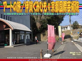 アートの旅/伊賀くみひも(5)@京都国際芸術院画像01 ▼画像クリックで640x480pxlsに拡大@エリ子花前カレン