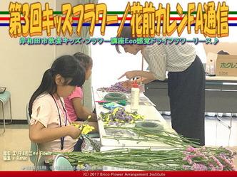 第3回キッズフラワー(6)/花前カレンFA通信画像01