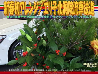 新春初アレンジ(3)/エリ子北洞院流華法道画像01 ▼画像クリックで640x480pxlsに拡大@エリ子花前カレン