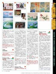 アートの旅2021年春号(7)/京都国際芸術院画像02 ▼画像クリックで960x1280pxlsに拡大@北洞院エリ子花前カレン