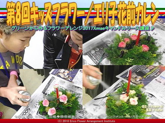 第8回キッズフラワー(7)/エリ子花前カレン画像02 ▼画像クリックで640x480pxlsに拡大@エリ子花前カレン