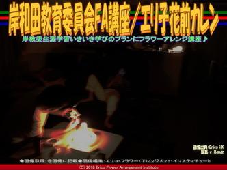 岸和田教育委員会FA講座(2)/エリ子花前カレン画像02 ▼画像クリックで640x480pxlsに拡大@エリ子花前カレン