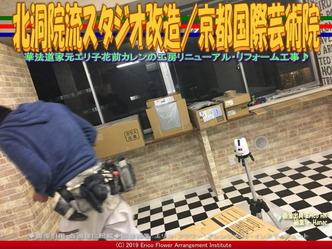 北洞院流スタジオ改造(7)/京都国際芸術院画像01 ▼画像クリックで640x480pxlsに拡大@エリ子花前カレン