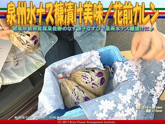 泉州水ナス糠漬け美味(7)/花前カレン画像02