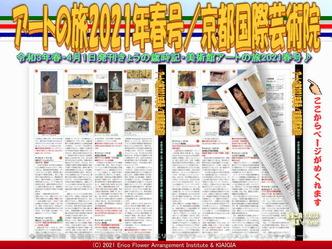 アートの旅2021年春号(8)/京都国際芸術院画像01 ▼画像クリックで1280x960pxlsに拡大@北洞院エリ子花前カレン