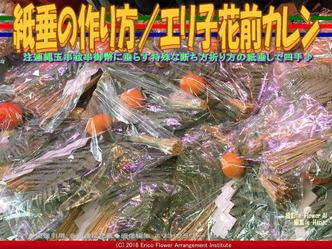 紙垂の作り方(2)/エリ子花前カレン画像02▼画像クリックで640x480pxlsに拡大@エリ子花前カレン