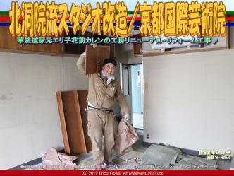 北洞院流スタジオ改造(6)/京都国際芸術院画像01▼画像クリックで640x480pxlsに拡大@エリ子花前カレン