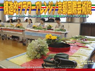 構造的フラワーアレンジ(2)/京都国際芸術院画像02 ▼画像クリックで640x480pxlsに拡大@エリ子花前カレン