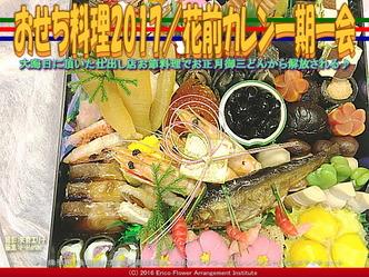 お節料理2017(2)/花前カレン一期一会画像03
