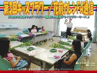 第3回キッズフラワー(8)/花前カレンFA通信画像02