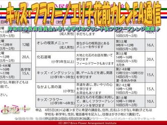 キッズ・フラワー(2)/エリ子花前カレンFA通信画像02
