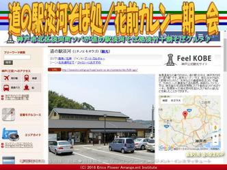 道の駅淡河そば処(2)NPO/花前カレン画像02