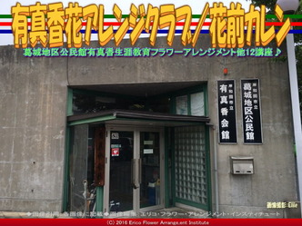 有真香花アレンジクラブ/花前カレン画像01