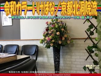 令和カラーいけばな(6)/京都北洞院流画像02 ▼画像クリックで640x480pxlsに拡大@エリ子花前カレン