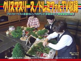 クリスマスリース(6)/ドレミファんTV収録画像02 ▼画像クリックで640x480pxlsに拡大@エリ子花前カレン