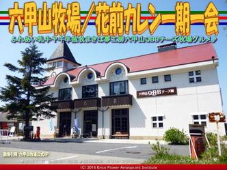 六甲山牧場(7)グルメ/花前カレン画像03