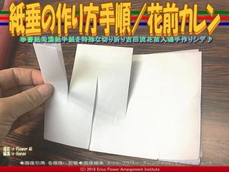 紙垂の作り方手順(3)/花前カレン画像02 ▼画像クリックで640x480pxlsに拡大@エリ子花前カレン