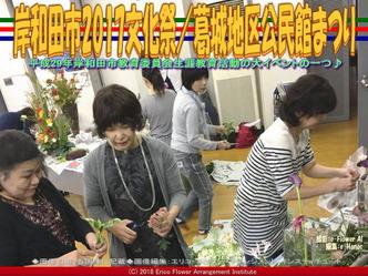 岸和田市2017文化祭(4)/葛城地区公民館まつり画像02▼画像クリックで640x480pxlsに拡大@エリ子花前カレン