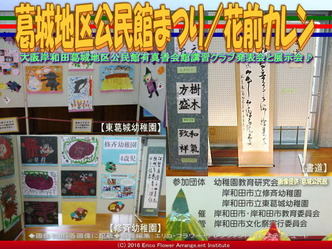 葛城地区公民館まつり(4)/花前カレン画像03