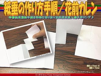紙垂の作り方手順(4)/花前カレン画像01 ▼画像クリックで640x480pxlsに拡大@エリ子花前カレン
