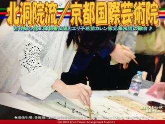 北洞院流(7)/京都国際芸術院画像01 ▼画像クリックで640x480pxlsに拡大@エリ子花前カレン