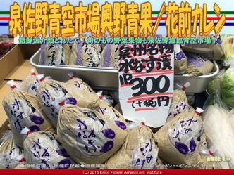 泉佐野青空市場奥野青果/花前カレン画像02