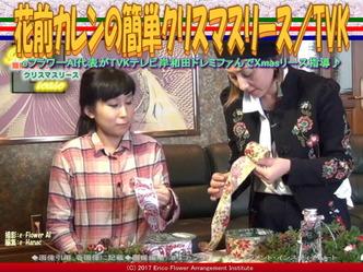 花前カレンの簡単クリスマスリース(7)/TVK画像01▼画像クリックで640x480pxlsに拡大@エリ子花前カレン