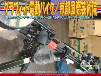 グラフィット電動バイク(6)/京都国際芸術院画像01 ▼画像クリックで640x480pxlsに拡大@エリ子花前カレン
